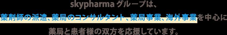 skypharmaグループは、薬剤師の派遣、薬局のコンサルタントを中心に薬局と患者様の双方を応援しています。